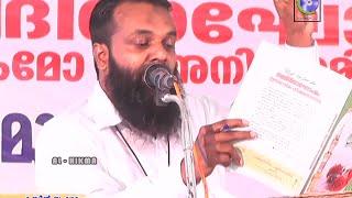 Kambil Samvadam Nabidinagosham Islamikamo Anislamikamo Mujahid EK Samastha