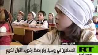 getlinkyoutube.com-المسلمون في روسيا.. ولع بحفظ وتجويد القرآن الكريم