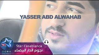 "getlinkyoutube.com-ياسر عبد الوهاب "" عذبتها "" - #Yasser_Abd_Alwahab"