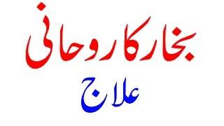 getlinkyoutube.com-Bukhar ka Rohani ilaj - Bukhar ki Dua - Garmi ke Bukhar ki dua - Bukhar se Nijat