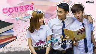 "getlinkyoutube.com-หนังสั้น ""Course Of Love สูตรรัก.. พิทักษ์ใจ"" (Official HD)"