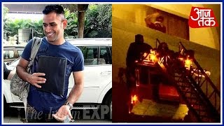 MS. Dhoni And His Team Members Rescued, After Hotel Catches Fire In Delhi