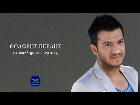Anoloklirotes Agapes - Thodoris Verlis || Ανολοκλήρωτες Αγάπες - Θοδορής Βερλής