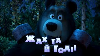 getlinkyoutube.com-Маша та Ведмідь - Жах та й Годі! (56 серія) Masha and the Bear