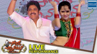 getlinkyoutube.com-Nagarjuna, Anasuya, Lavanya Live Performance At Soggade Chinni Nayana Audio Launch | TFPC