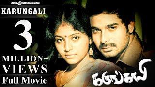 Karungali - Full Movie | Kalanjiyam, Anjali, Srinivas | Srikanth Deva