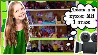 Мой домик для кукол Монстер Хай! 1 этаж/ Monster High