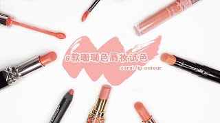 getlinkyoutube.com-珊瑚色唇膏試色 coral lip color review