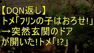 getlinkyoutube.com-【DQN返し】トメ「フリンの子はおろせ!」→突然玄関のドアが開いた!トメ「!?」