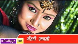 getlinkyoutube.com-HD मेहँदी रचवली - Mehandi Rachwali - Madam Fashion Wali - Bhojpuri Hot Songs 2014