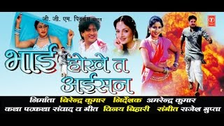 getlinkyoutube.com-BHAI HOKE TA AISAN - FULL BHOJPURI MOVIE
