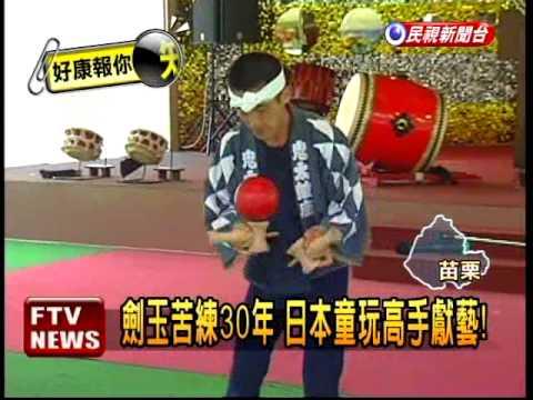 日童玩「劍玉」 高難度特技雜耍