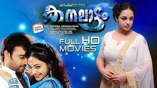 getlinkyoutube.com-Kanalattam Full Length Malayalam Movie Full HD