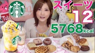 getlinkyoutube.com-Kinoshita Yuka (OoGui Eater) Starbucks Treats