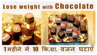 getlinkyoutube.com-1 महीने में 10 कि.ग्रा. वजन घटाएँ, Lose 10 kg with CHOCOLATE in 1 month, Lose Weight with Chocolate