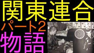 getlinkyoutube.com-関東連合で最もインパクトのあった写真について  パート2