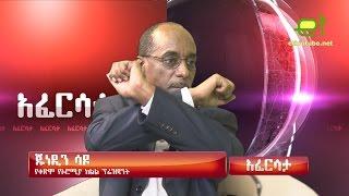 getlinkyoutube.com-Ethiopia: EthioTube አፈርሳታ - Former Oromia Regional State President Junedin Sado   September 2016