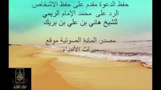 getlinkyoutube.com-حفظ الدعوة مقدم على حفظ الاشخاص  الرد على الشيخ محمد الإمام  للشيخ هاني بن علي بن بريك