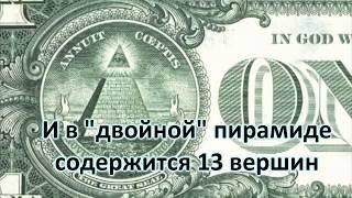 getlinkyoutube.com-Все секреты доллара (2011) HD-720p