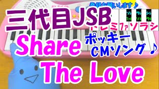 getlinkyoutube.com-1本指ピアノ【Share The Love】三代目 J Soul Brothers from EXILE TRIBE シェアハピ!ポッキーCM曲 簡単ドレミ楽譜 超初心者向け