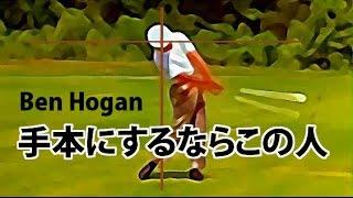 やっぱり真似するならこのスイング ben hogan swingがお手本スイング。