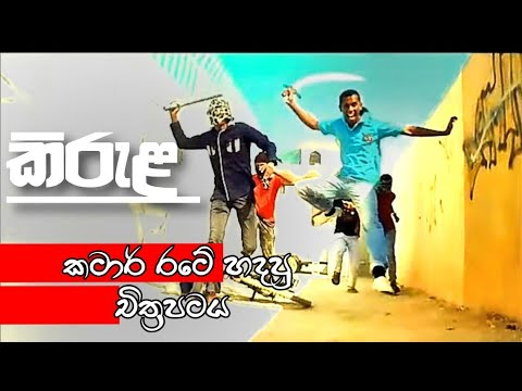 KIRULA Movie Trailer,Sinhala Film