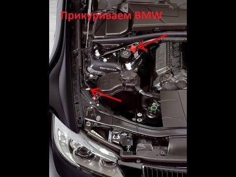 Как прикурить BMW?