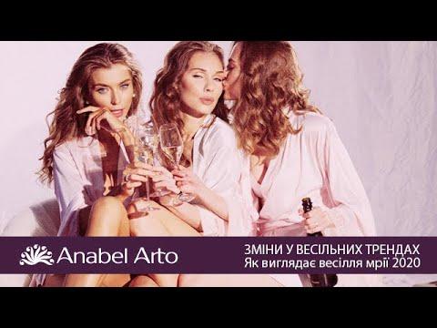 КАК ВЫГЛЯДИТ СВАДЬБА МЕЧТЫ В 2020 | Anabel Arto, Chymyrys Event Production & ЗАГС №1