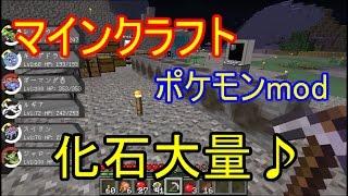 getlinkyoutube.com-【マインクラフト】 ポケモンmod  pixelmon 伝説への道part52