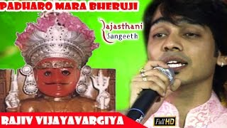 Padaro Mara Bheruji || Superhit  Marwadi Songs || Rajiv Vijayvargiya | Rajasthani Sangeeth