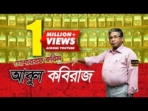 Abul kabiraz | Bangla Natok | Full HD | Mosharrof Karim | Shagota | Shibli Mou