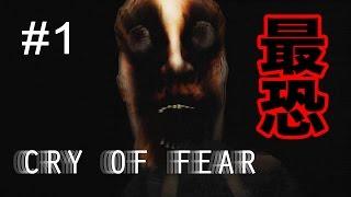 getlinkyoutube.com-#1【全世界震撼!】最恐のゲーム CRY OF FEARを実況プレイ