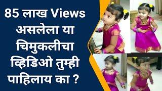 Baby girl dance ... AAROHI SHASHIKANT PATIL, LATUR (Maharashtra, INDIA) ON MARATHI SONG 'CHANDOBA' width=