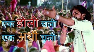 getlinkyoutube.com-Must Watch : एक डोली चली एक अर्थी चली | Doli aur Arthi | Lehrudas Vaishnav