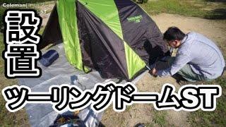 getlinkyoutube.com-Coleman(コールマン) テント ツーリングドームST 【レビュー】