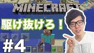 getlinkyoutube.com-【マインクラフトPE】#4 日本列島をトロッコが駆け抜ける!【ヒカキンゲームズ with Google Play】