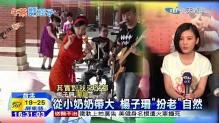 getlinkyoutube.com-20150121中天新聞 陳柏霖投資電影 陸創10億票房佳績