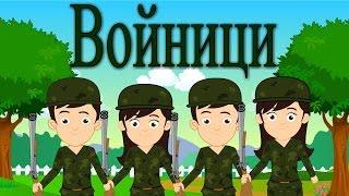 getlinkyoutube.com-Ние сме войници +7 песнички | Компилация 18 минути | Детски песнички