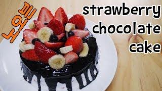 getlinkyoutube.com-[몽브셰] 노오븐!초코 딸기 케이크 만들기 (chocolate strawberry cake)