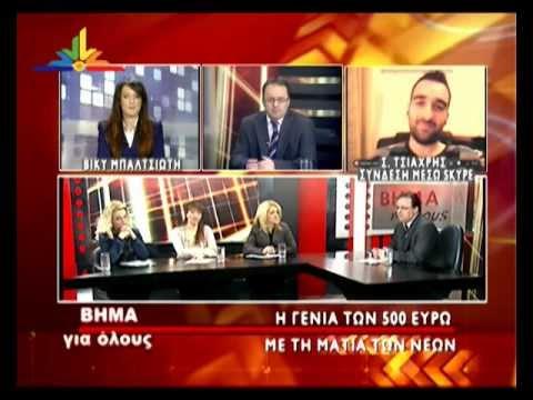 ΒΗΜΑ για όλους - Η γενιά των 500 ευρώ με τα μάτια των νέων