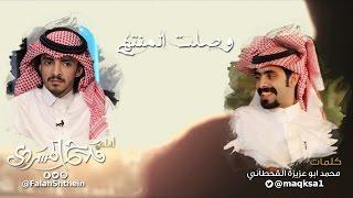 getlinkyoutube.com-وصلت المنتهى I كلمات محمد ابوعزيزة  I أداء فلاح المسردي