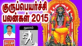 getlinkyoutube.com-Guru Peyarchi Palangal 2015 Thulam