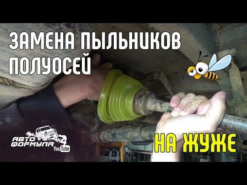 ЛуАЗ. Замена пыльников полуосей АвтоФормула 4х4