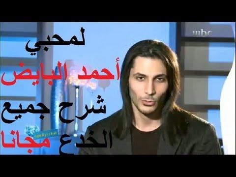 شرح خدعة الساحر أحمد البايض مع الشيخ العريفي