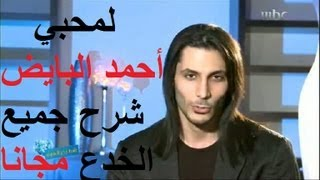 getlinkyoutube.com-شرح خدعة  أحمد البايض مع الشيخ العريفي