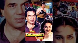 Main Inteqam Loonga - Hindi Full Movies - Dharmendra - Reena Roy - Bollywood Popular Movie