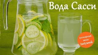 getlinkyoutube.com-Как похудеть за неделю: ВОДА САССИ (рецепт Синтии Сасс)