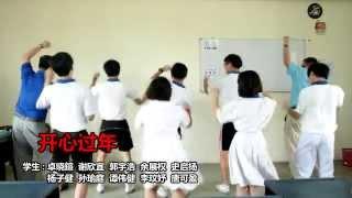 getlinkyoutube.com-宽柔中学古来分校视听媒体协会《开心过年》新年MV