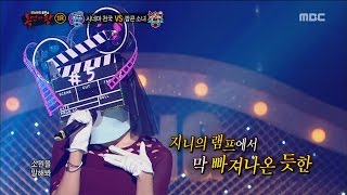 getlinkyoutube.com-[King of masked singer] 복면가왕 - 'Cinema heaven' vs 'popcorn girl' 1round - Genie 20161002