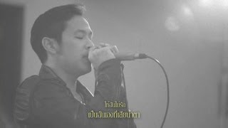 getlinkyoutube.com-โปรดเถิดรัก - COCKTAIL「Lyric Video」